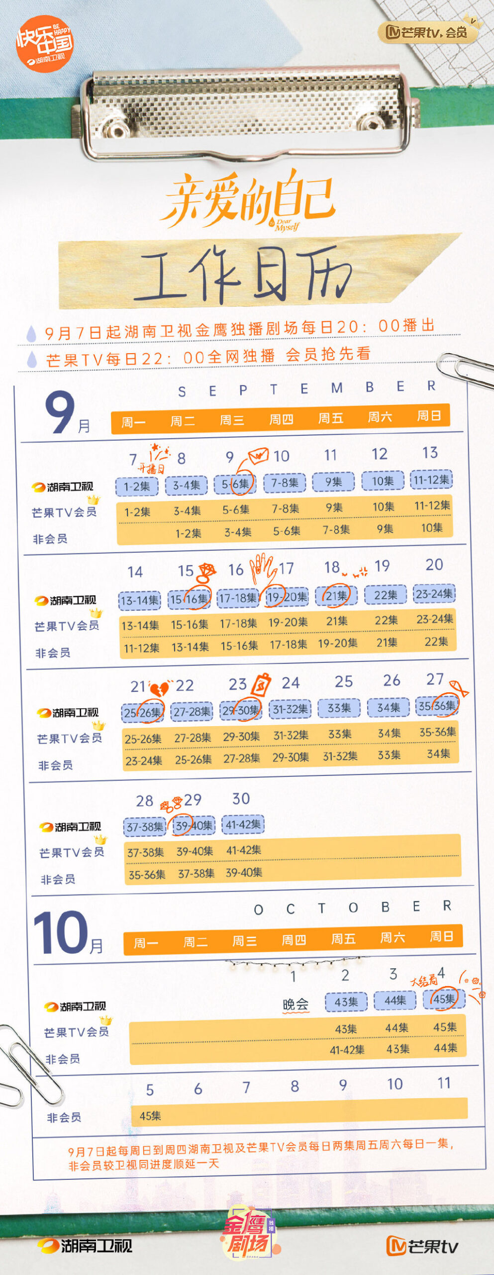 To Dear Myself Chinese Drama Airing Calendar