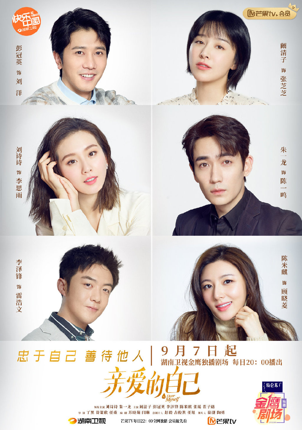 To Dear Myself Chinese Drama Poster