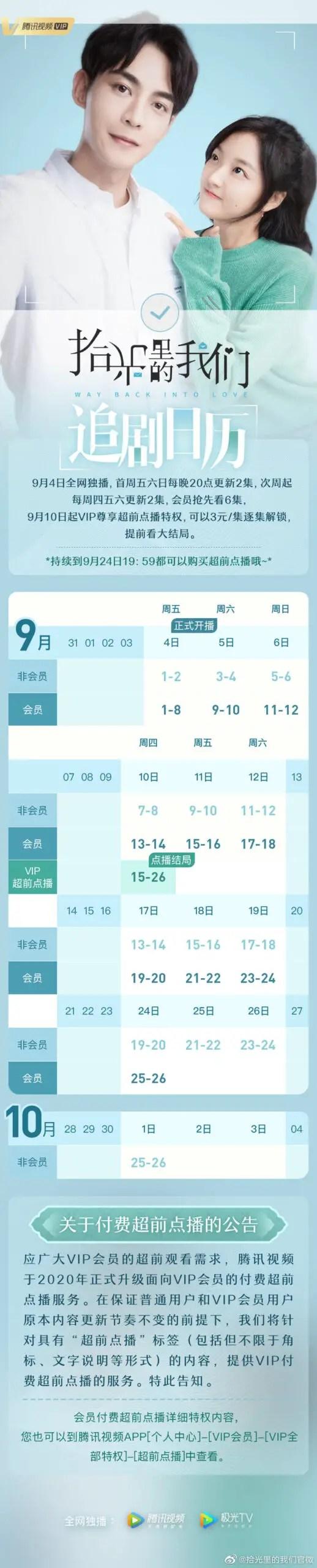 Way Back Into Love Chinese Drama Airing Calendar