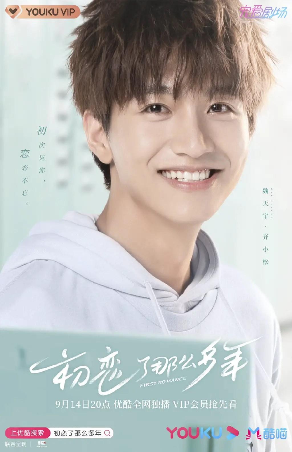 Wei Tian Yu