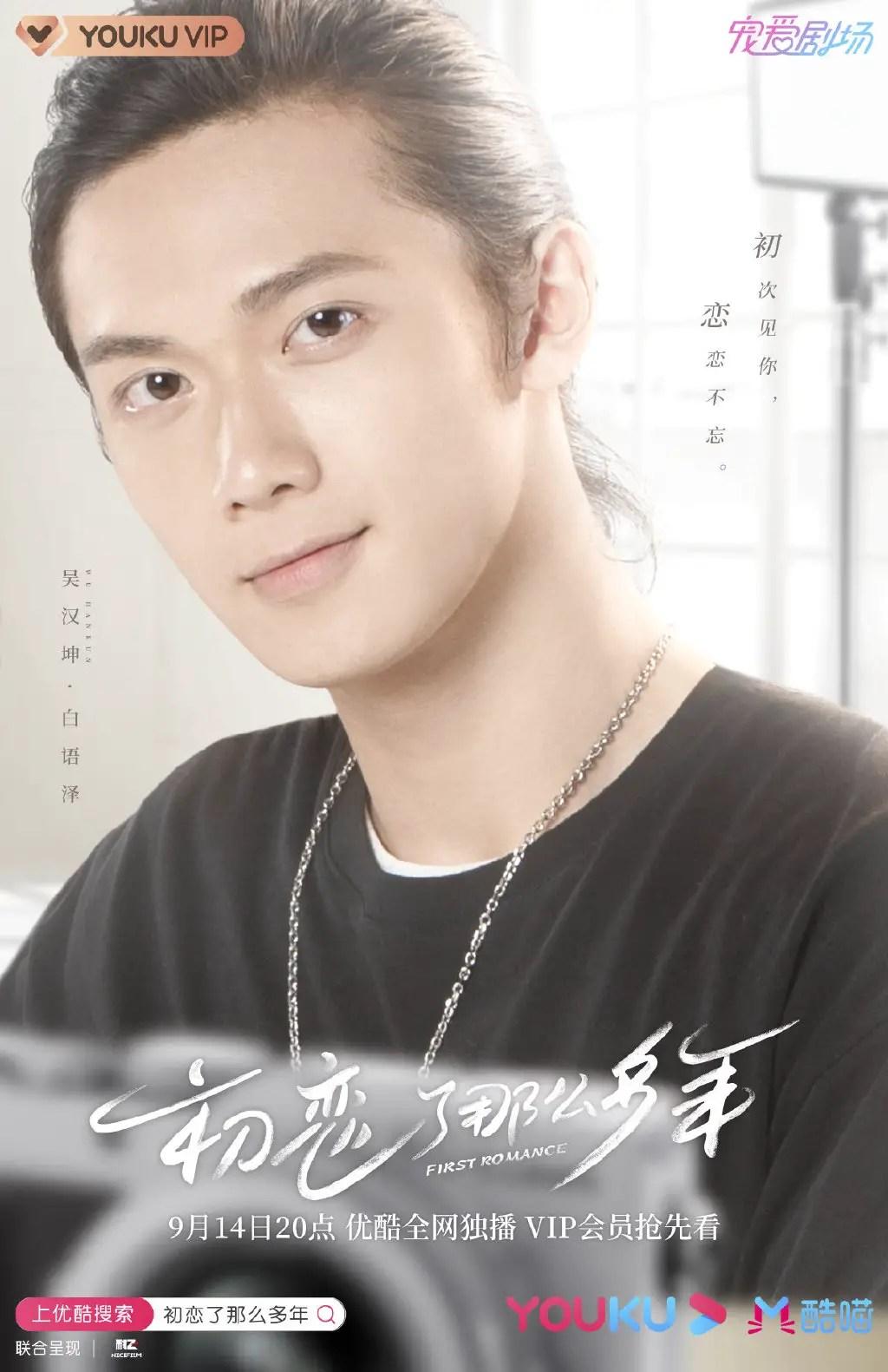 Wu Han Kun