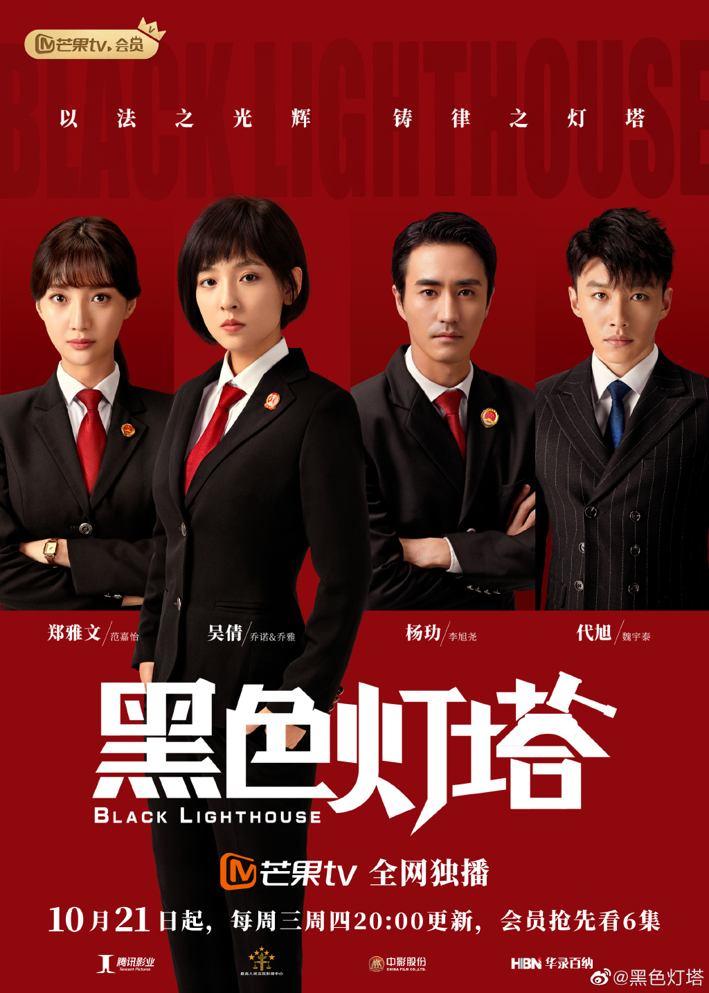 Black Lighthouse Chinese Drama Poster