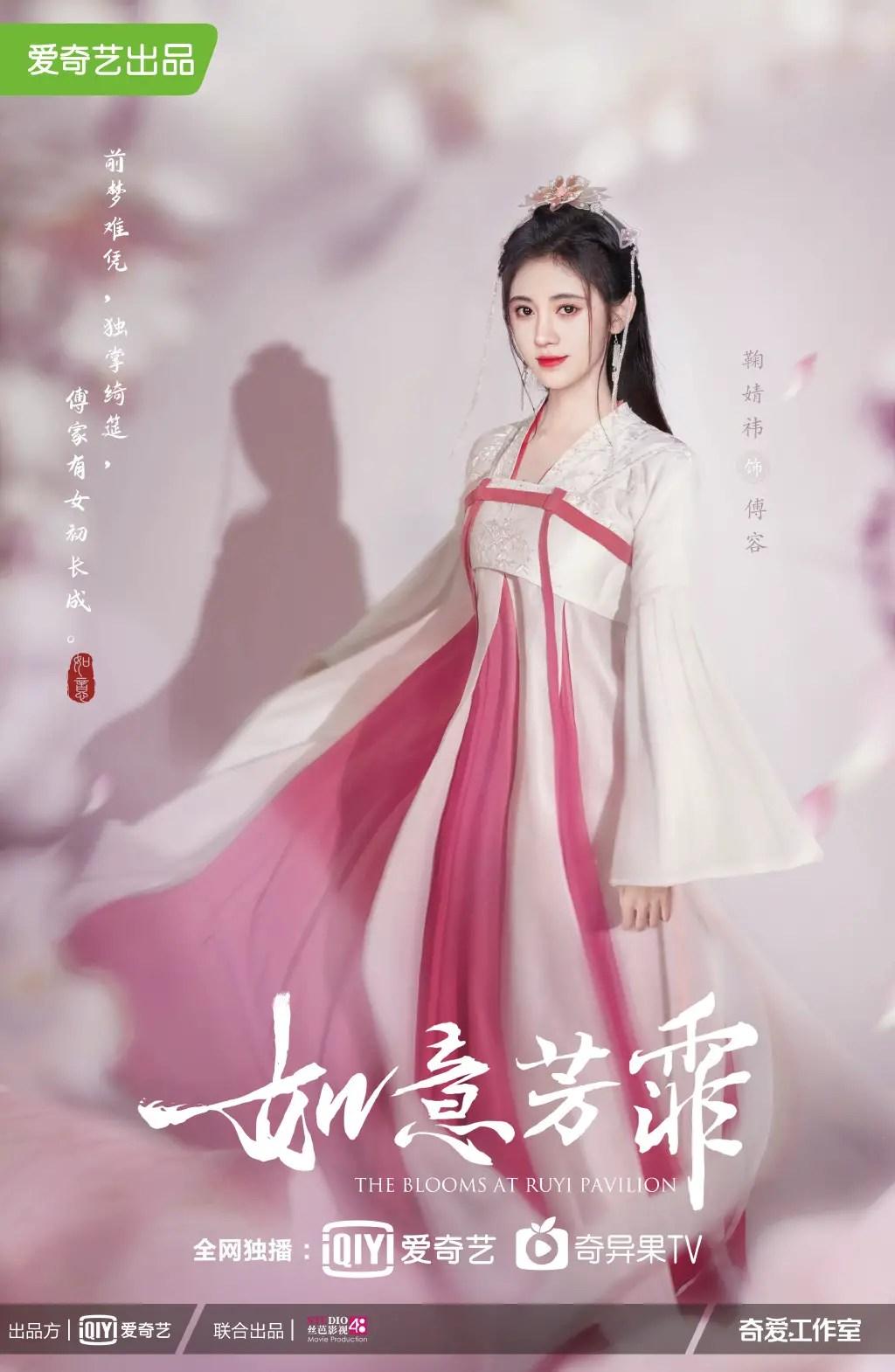 Ju Jing Yi