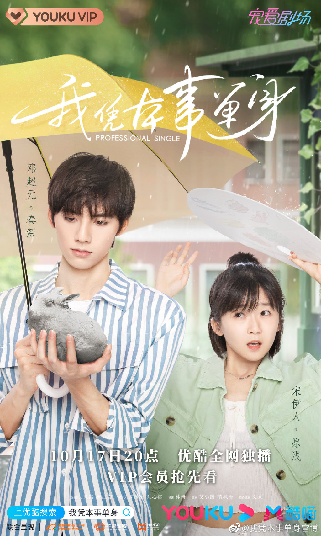Professional Single Chinese Drama Poster