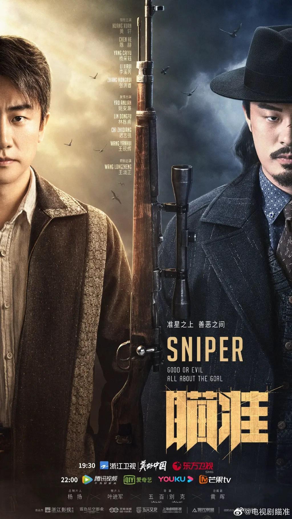 Sniper Chinese Drama Poster
