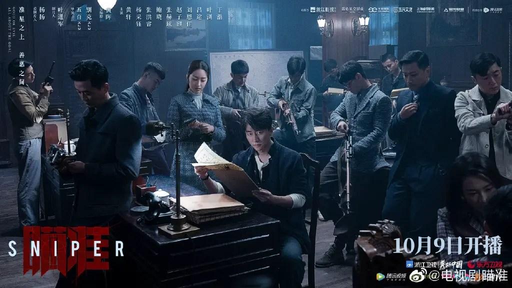 Sniper Chinese Drama Still 4