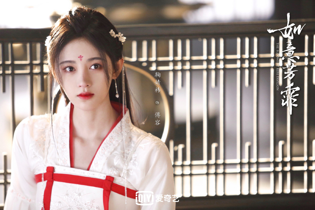 The Blooms At Ruyi Pavilion Chinese Drama Still 1