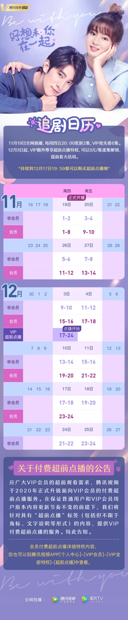 Be With You Chinese Drama Airing Calendar