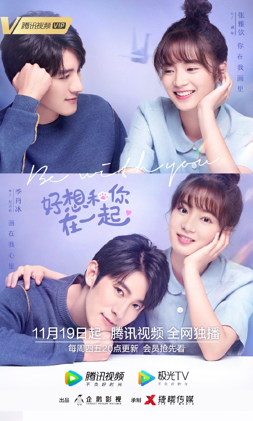 Be With You Chinese Drama Poster