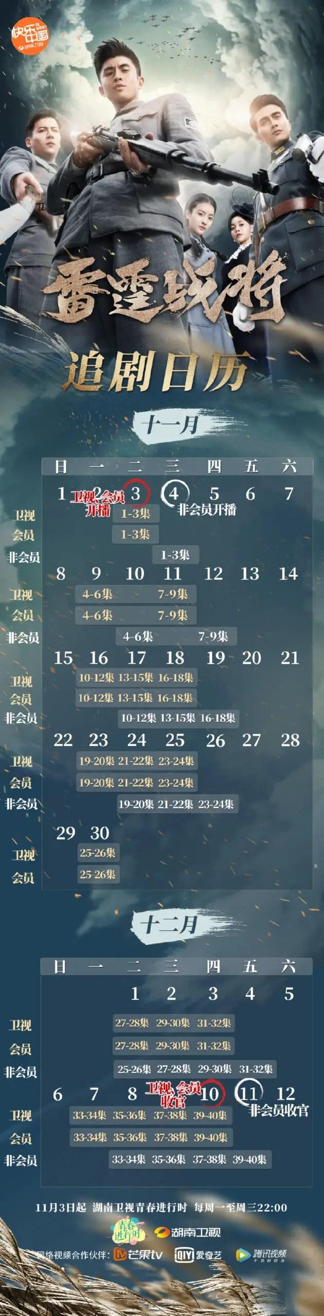 Drawing Sword 3 Chinese Drama Airing Calendar