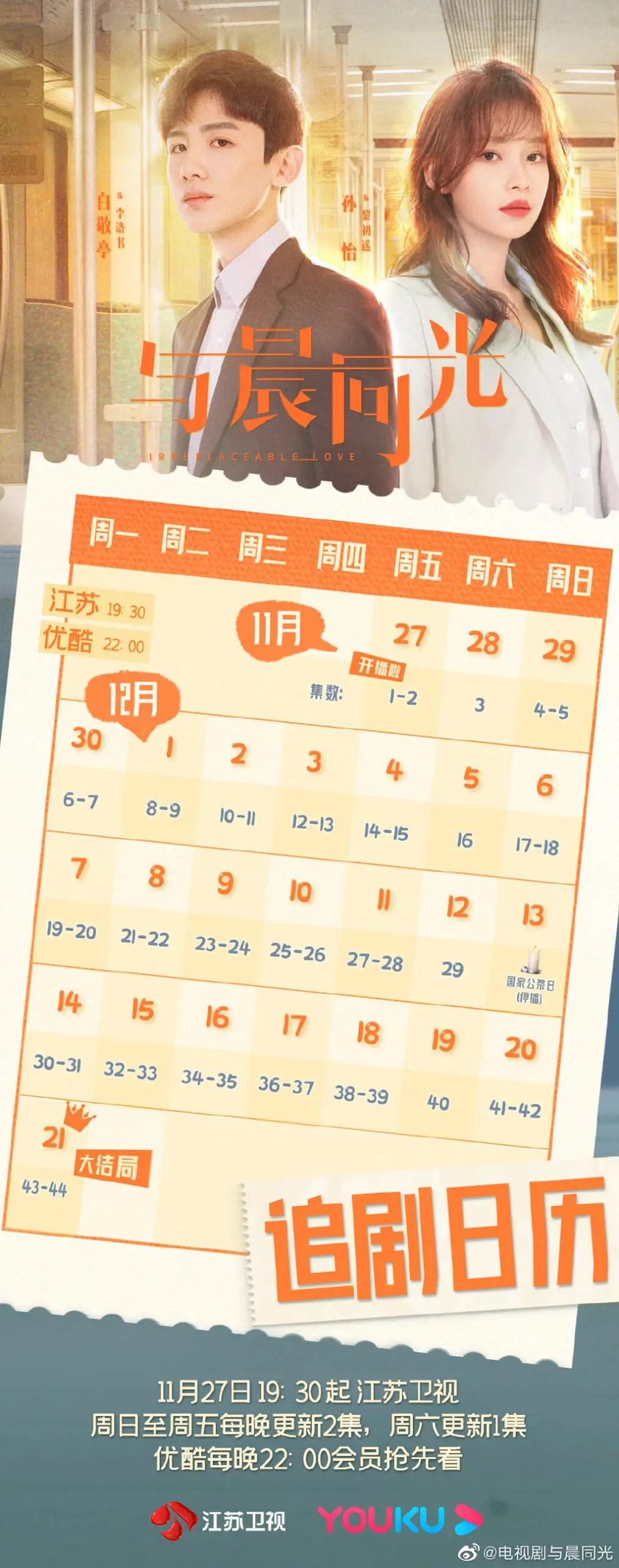 Irreplaceable Love Chinese Drama Airing Calendar