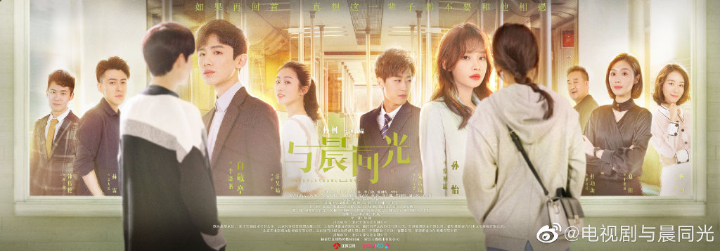 Irreplaceable Love Chinese Drama Poster