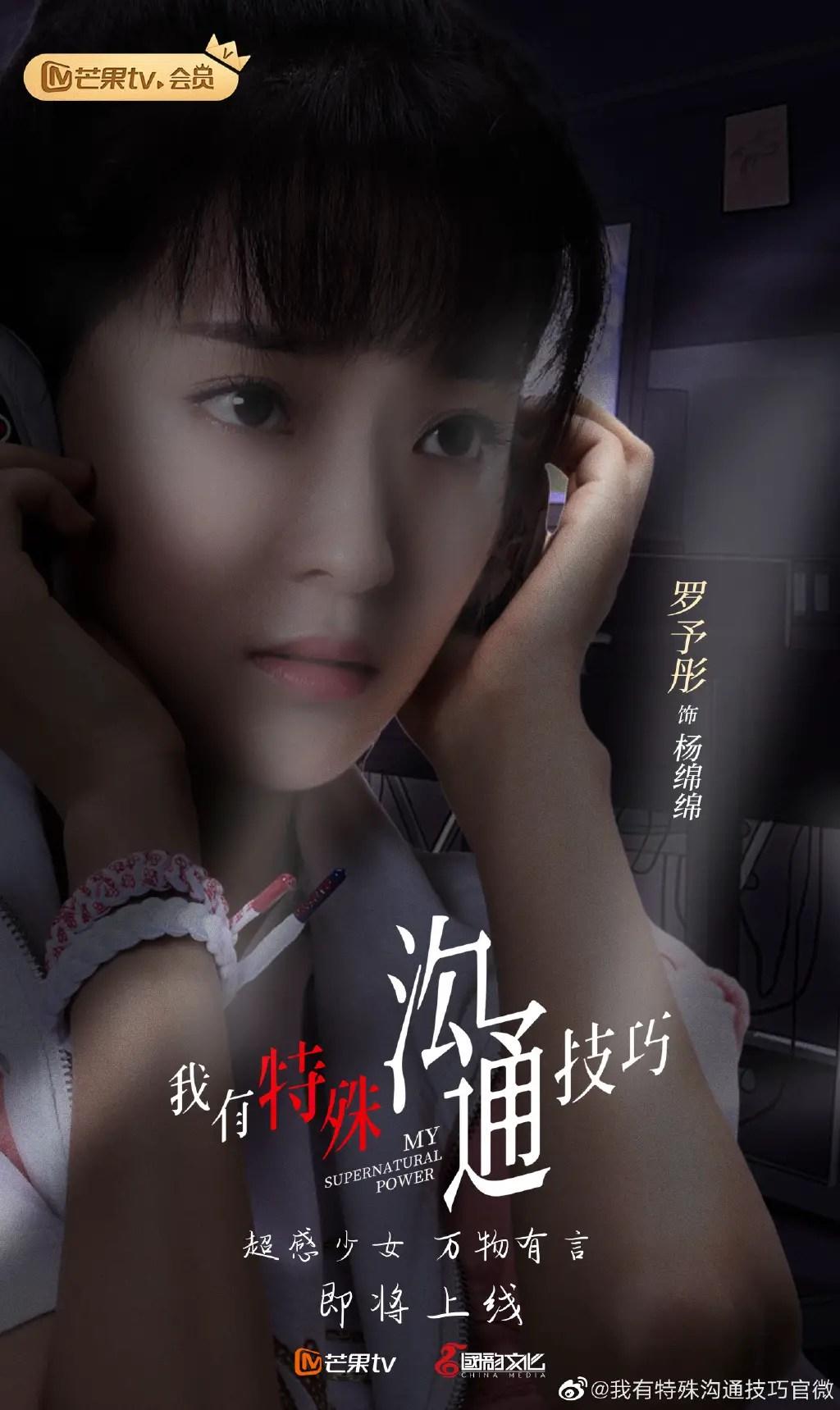 Luo Yu Tong