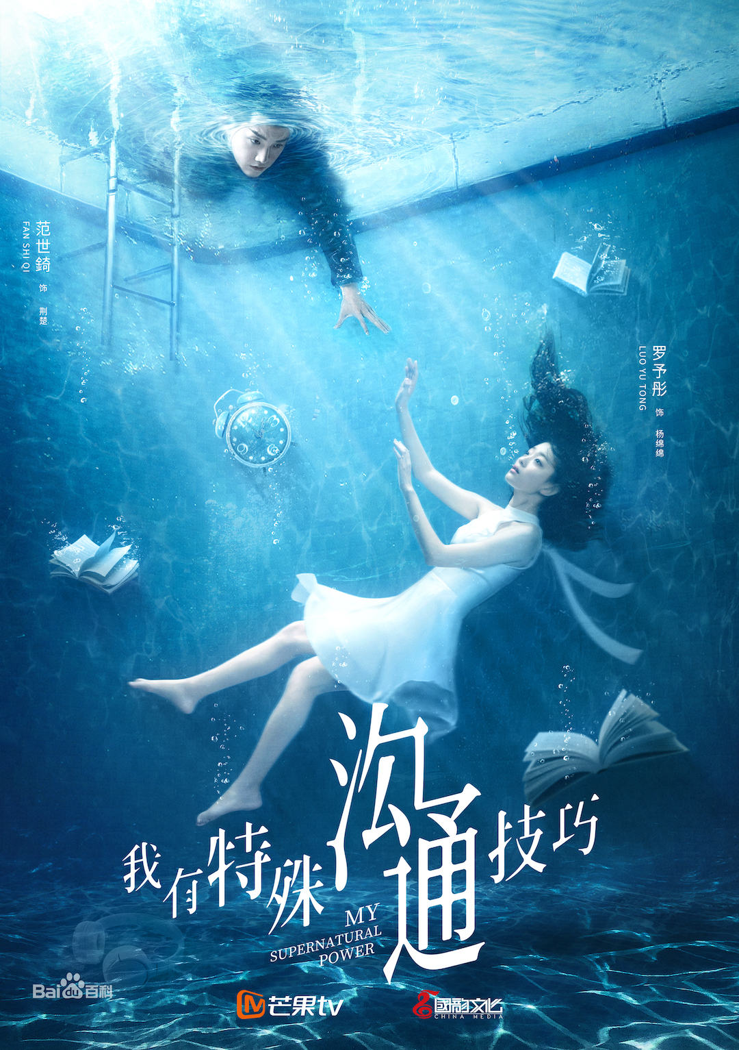 My Supernatural Power Chinese Drama Poster