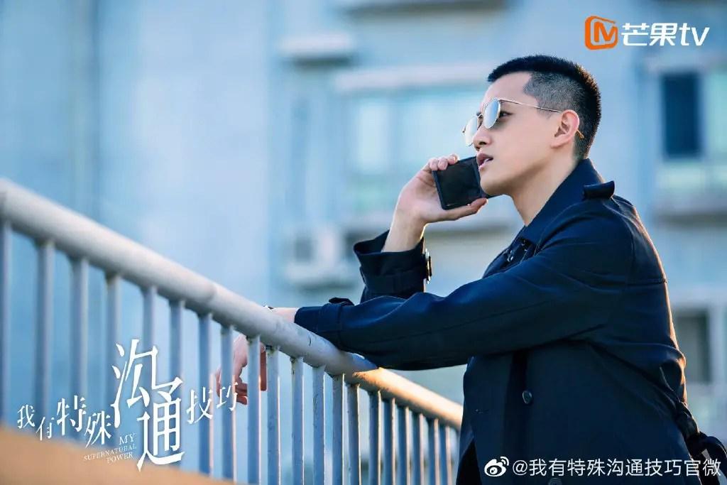 My Supernatural Power Chinese Drama Still 3