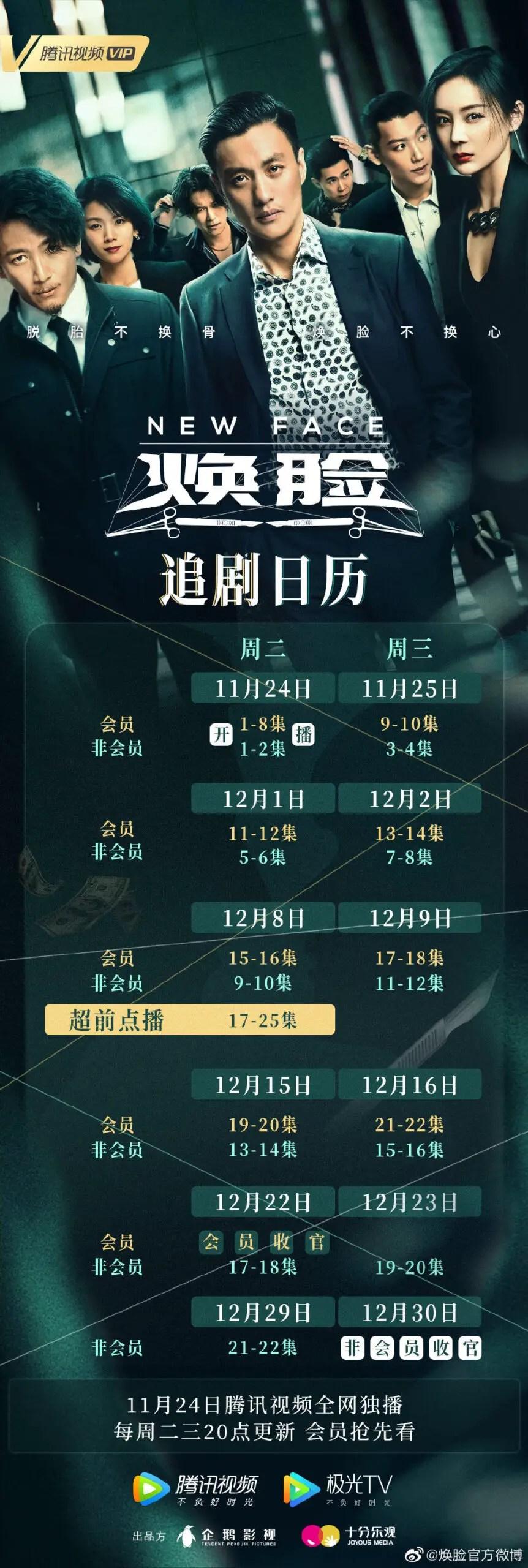 New Face Chinese Drama Airing Calendar