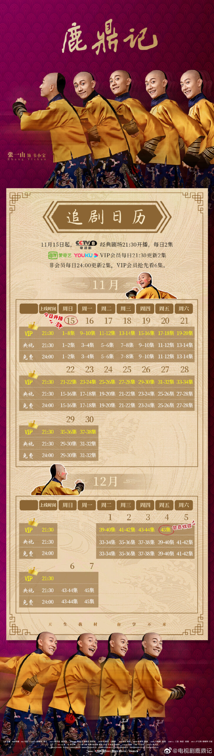 The Deer And The Cauldron Chinese Drama Airing Calendar