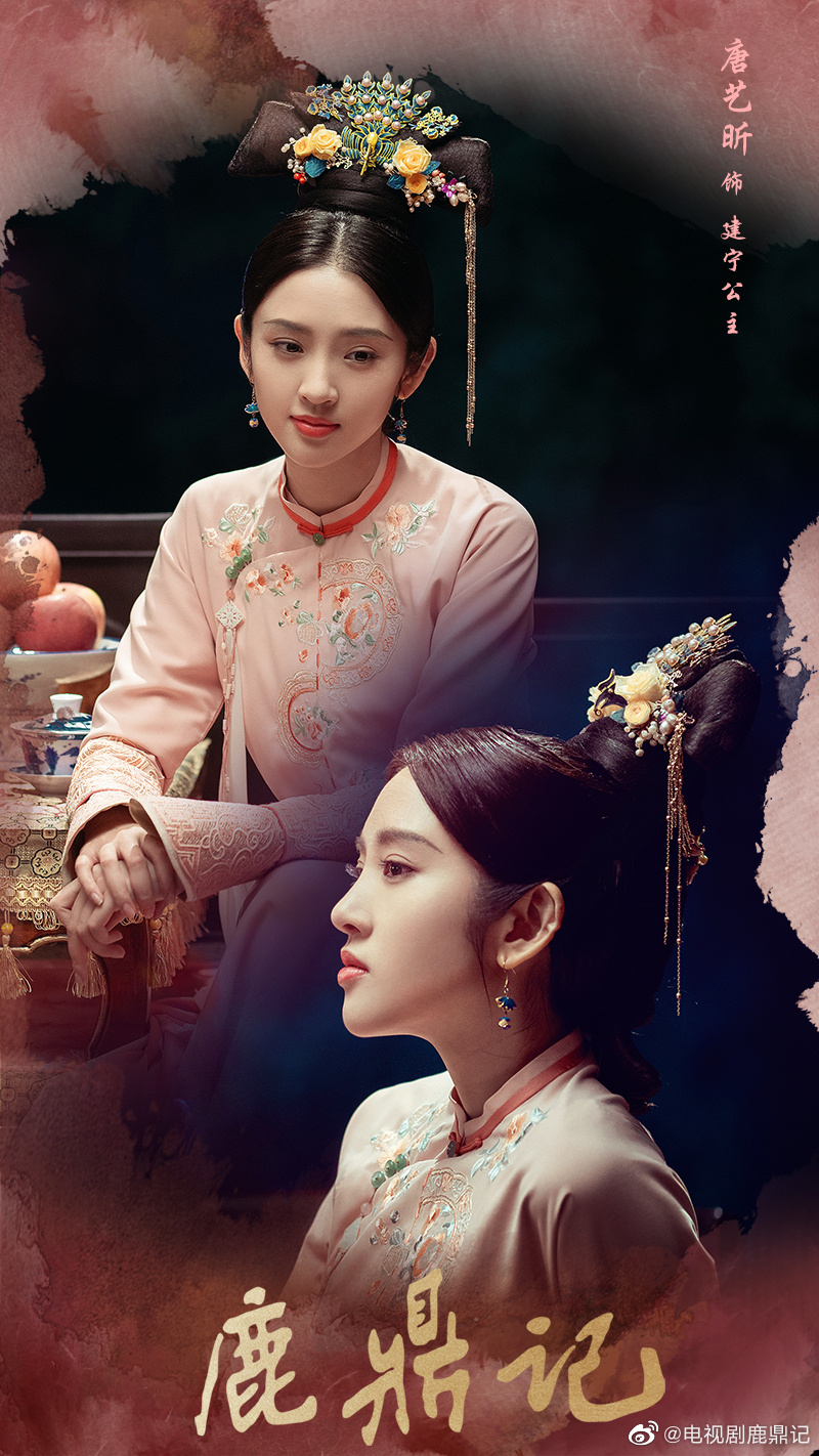 The Deer And The Cauldron Chinese Drama Still 1