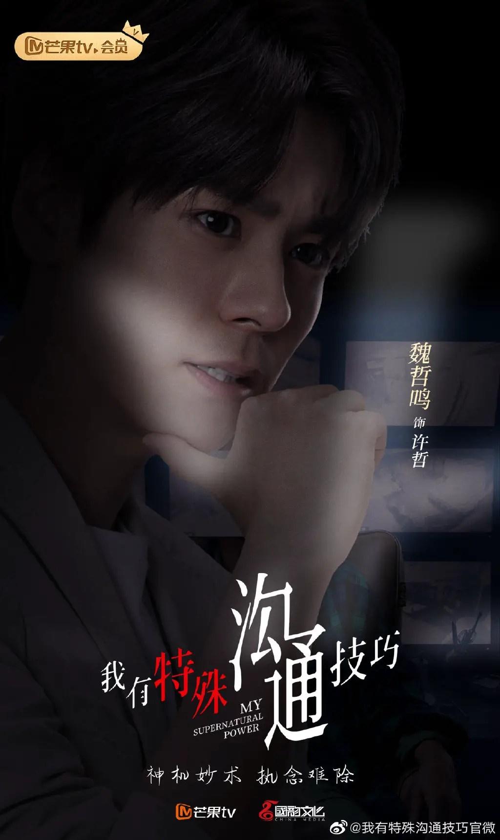Wei Zhe Ming