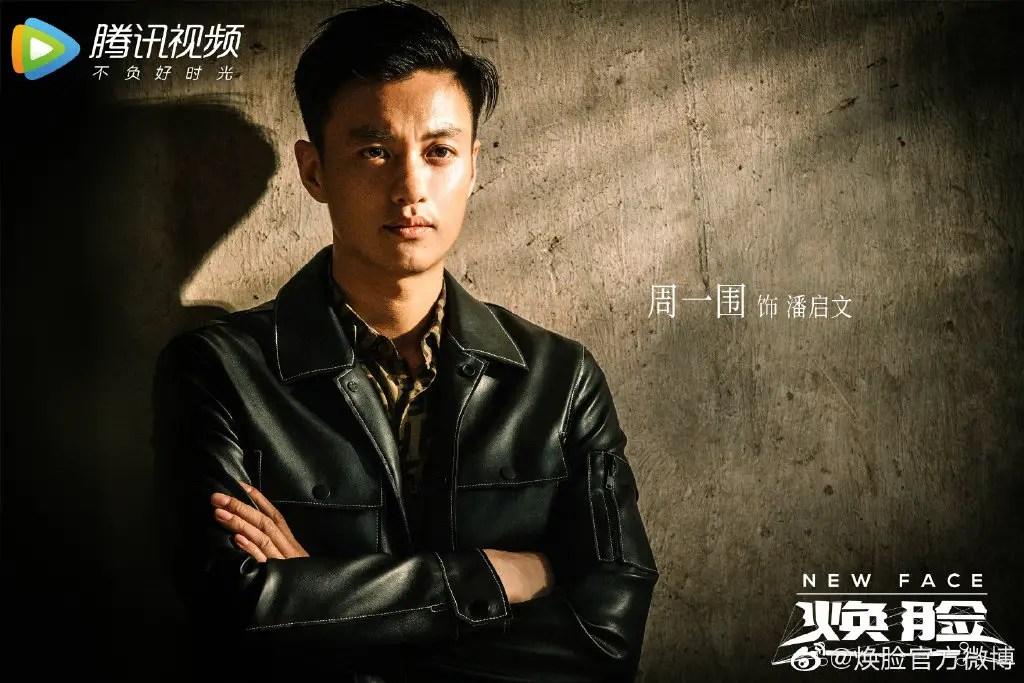 Zhou Yi Wei