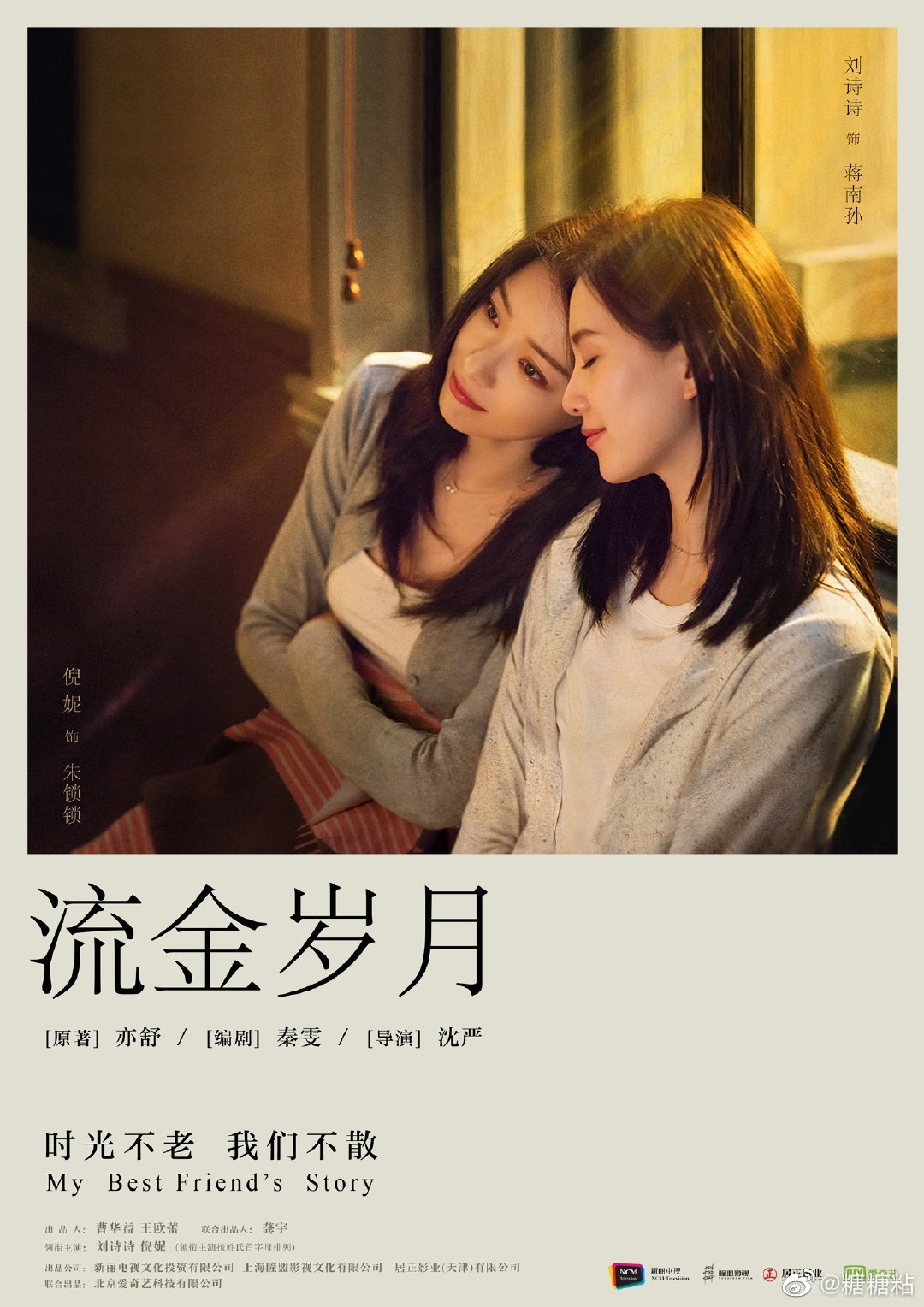 My Best Friend's Story Chinese Drama Poster