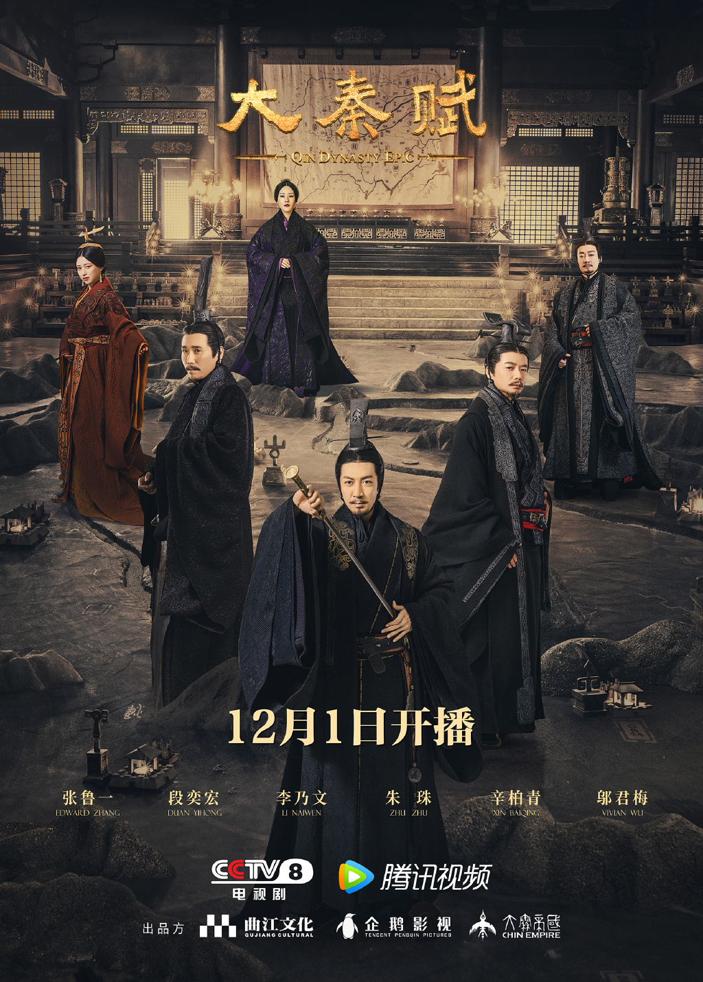 Qin Dynasty Epic Chinese Drama Poster