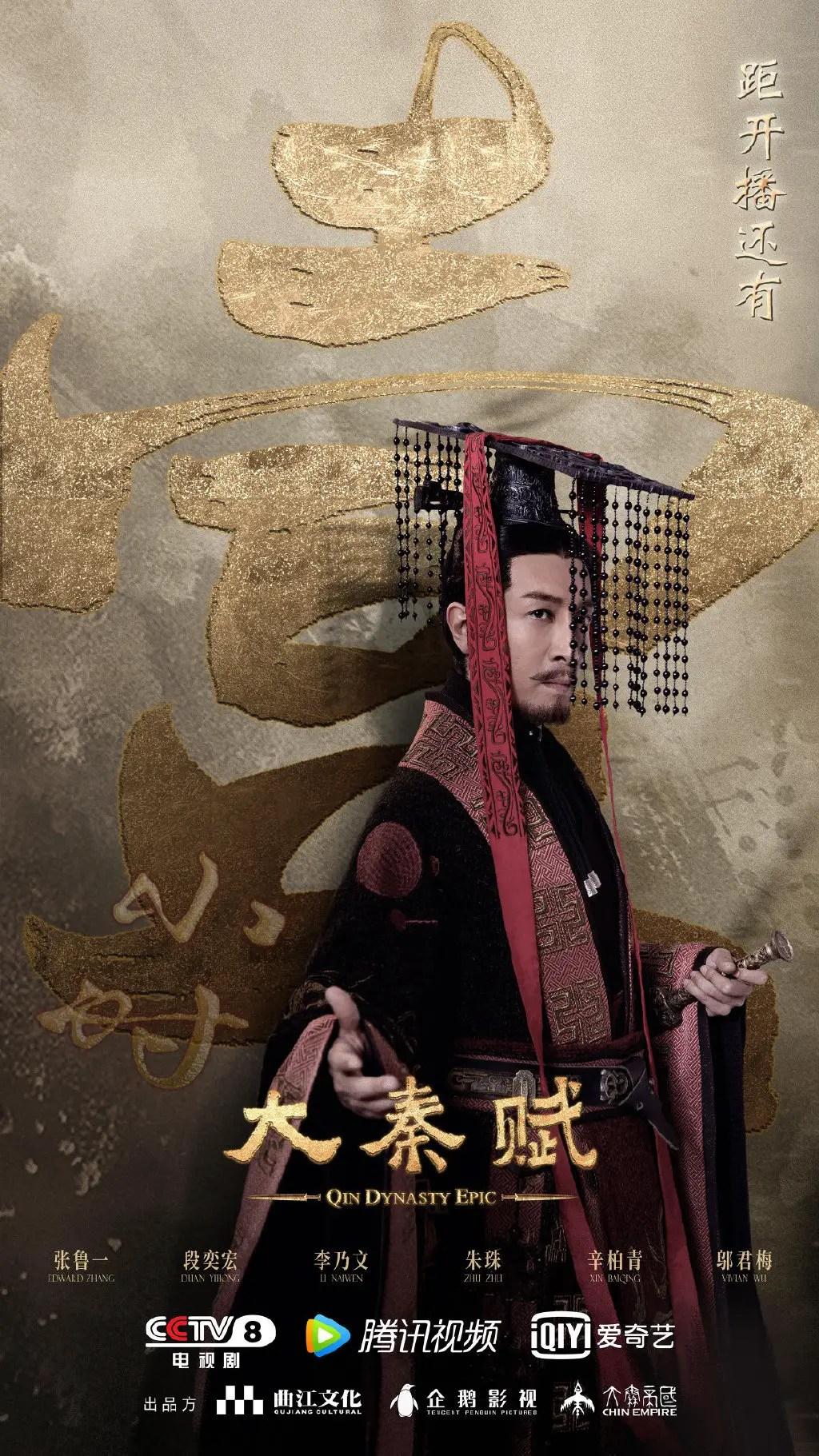 Qin Dynasty Epic Chinese Drama Still 3