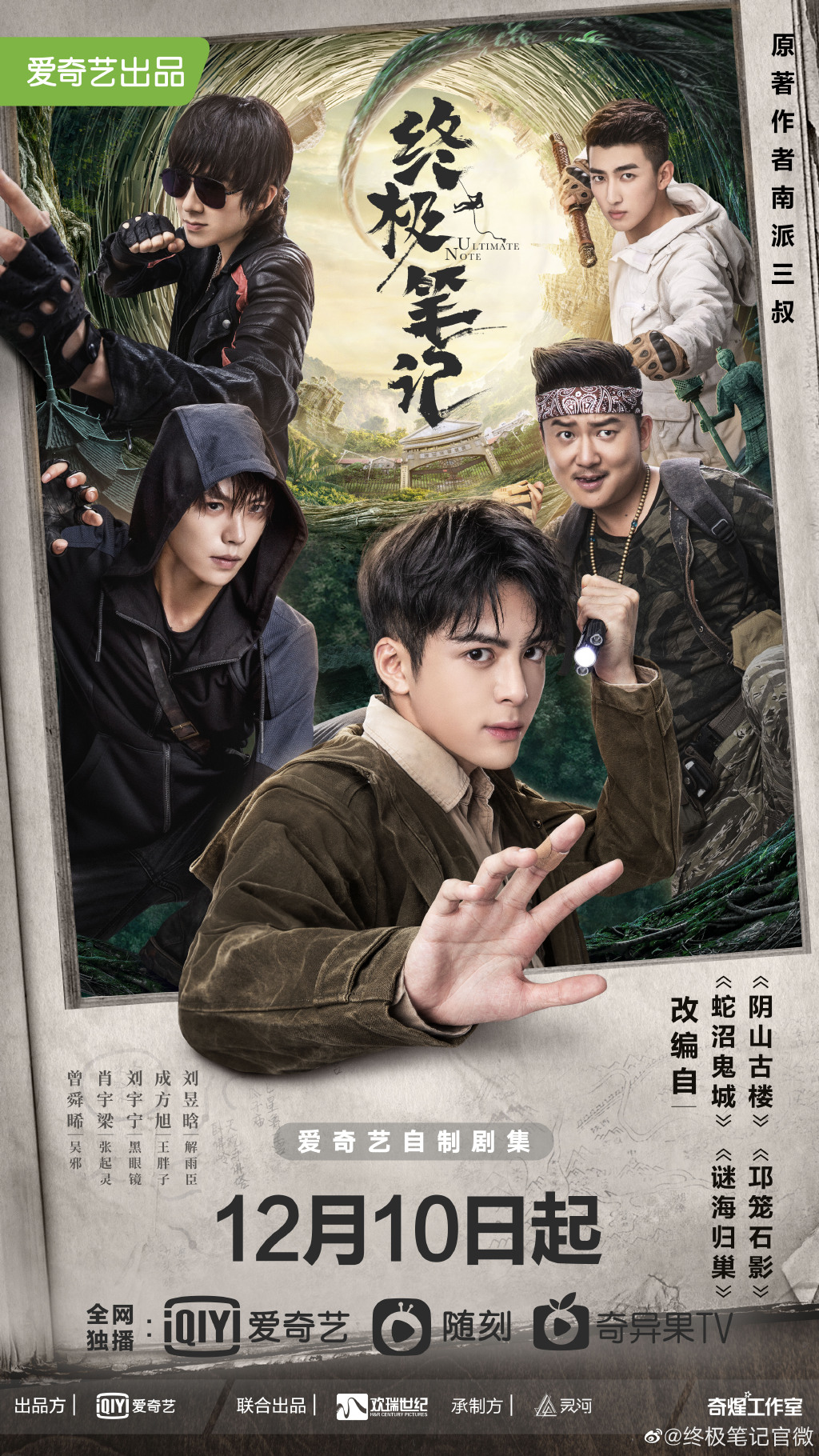 Ultimate Note Chinese Drama Poster