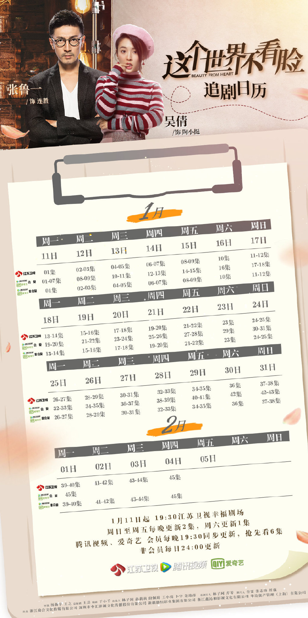 Beauty From Heart Chinese Drama Airing Calendar