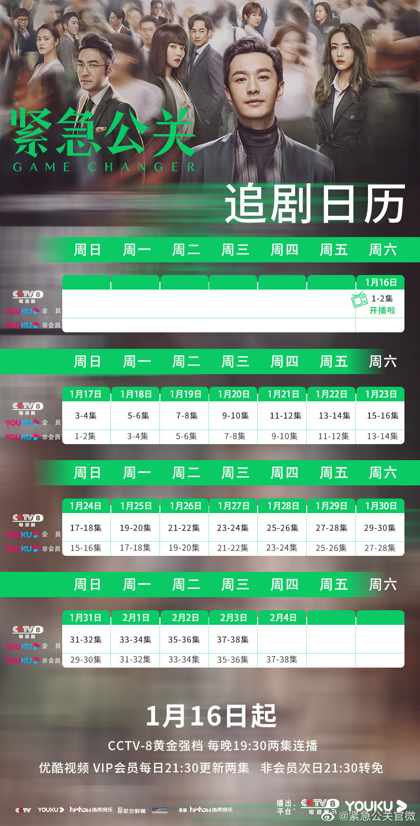 Game Changer Chinese Drama Airing Calendar