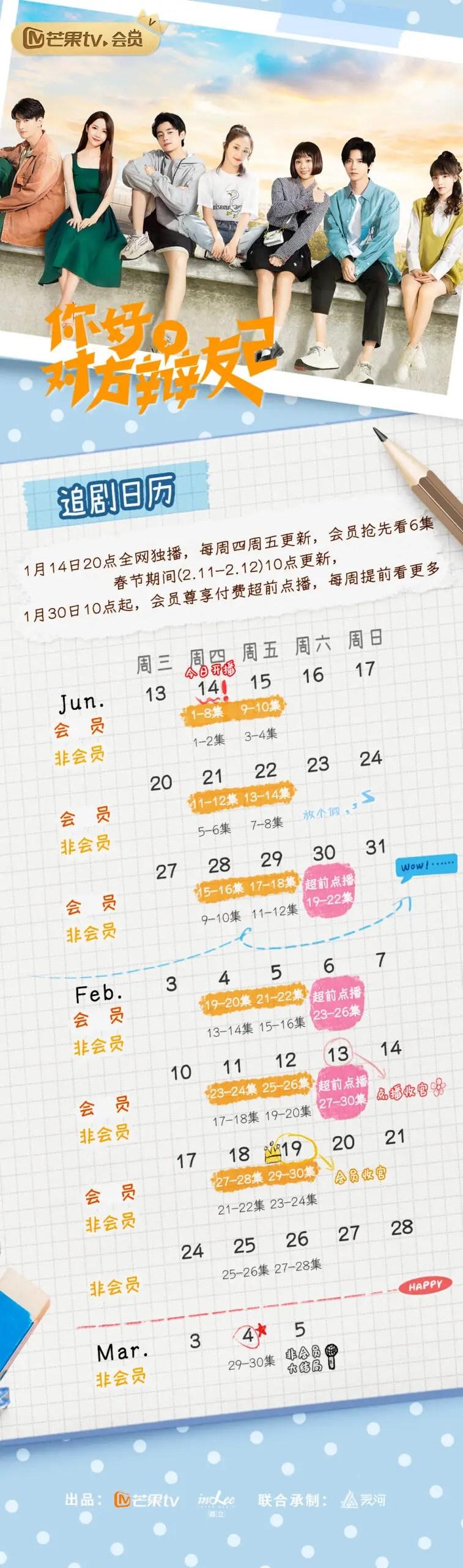 Hello Debate Opponent 2 Chinese Drama Airing Calendar