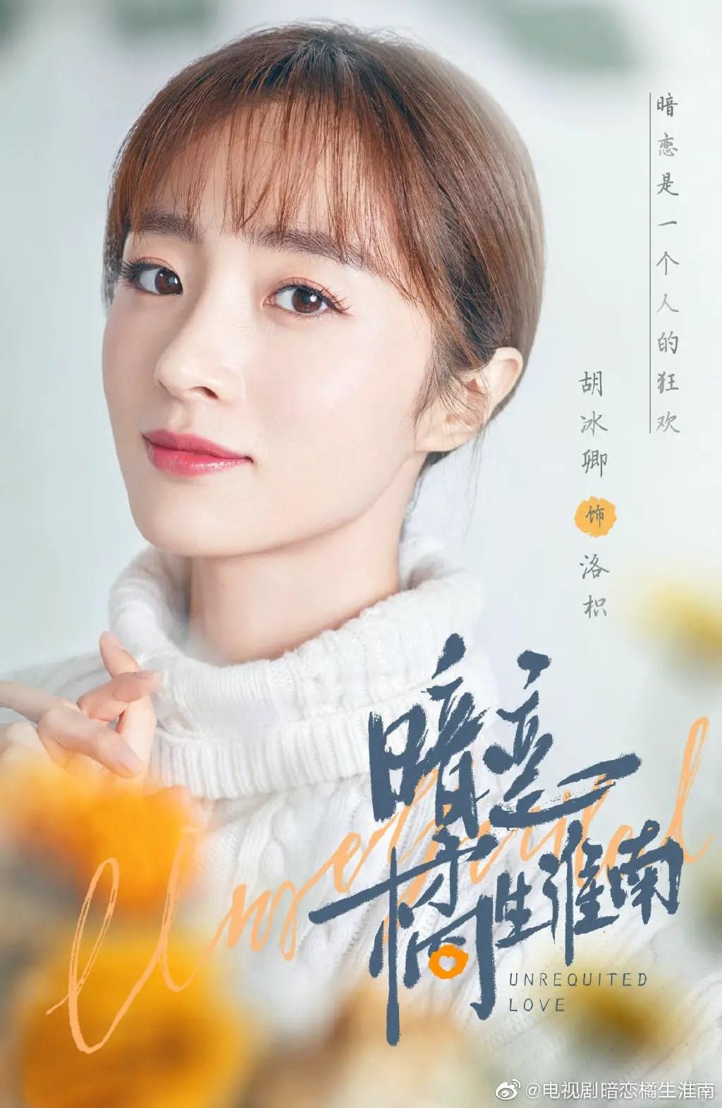 Hu Bing Qing