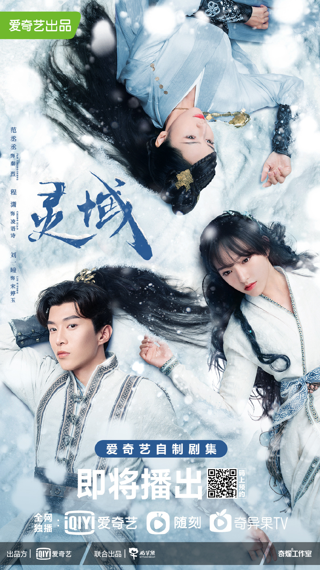 The World Of Fantasy Chinese Drama Poster