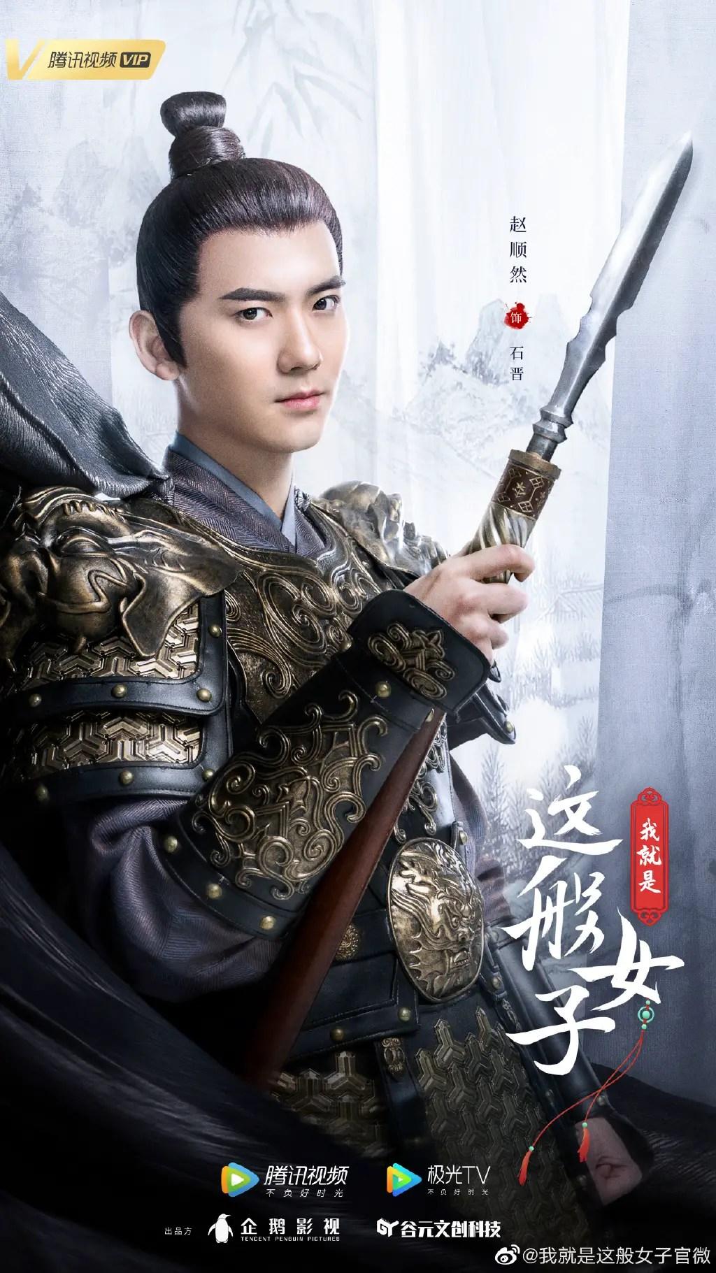 Zhao Shun Ran