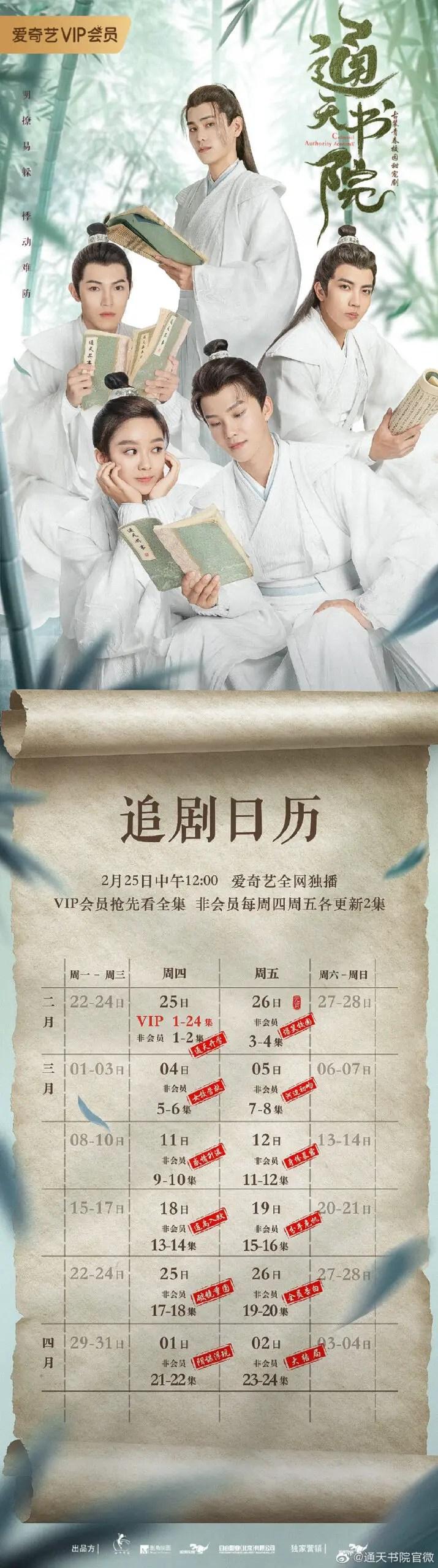 Celestial Authority Academy Chinese Drama Airing Calendar