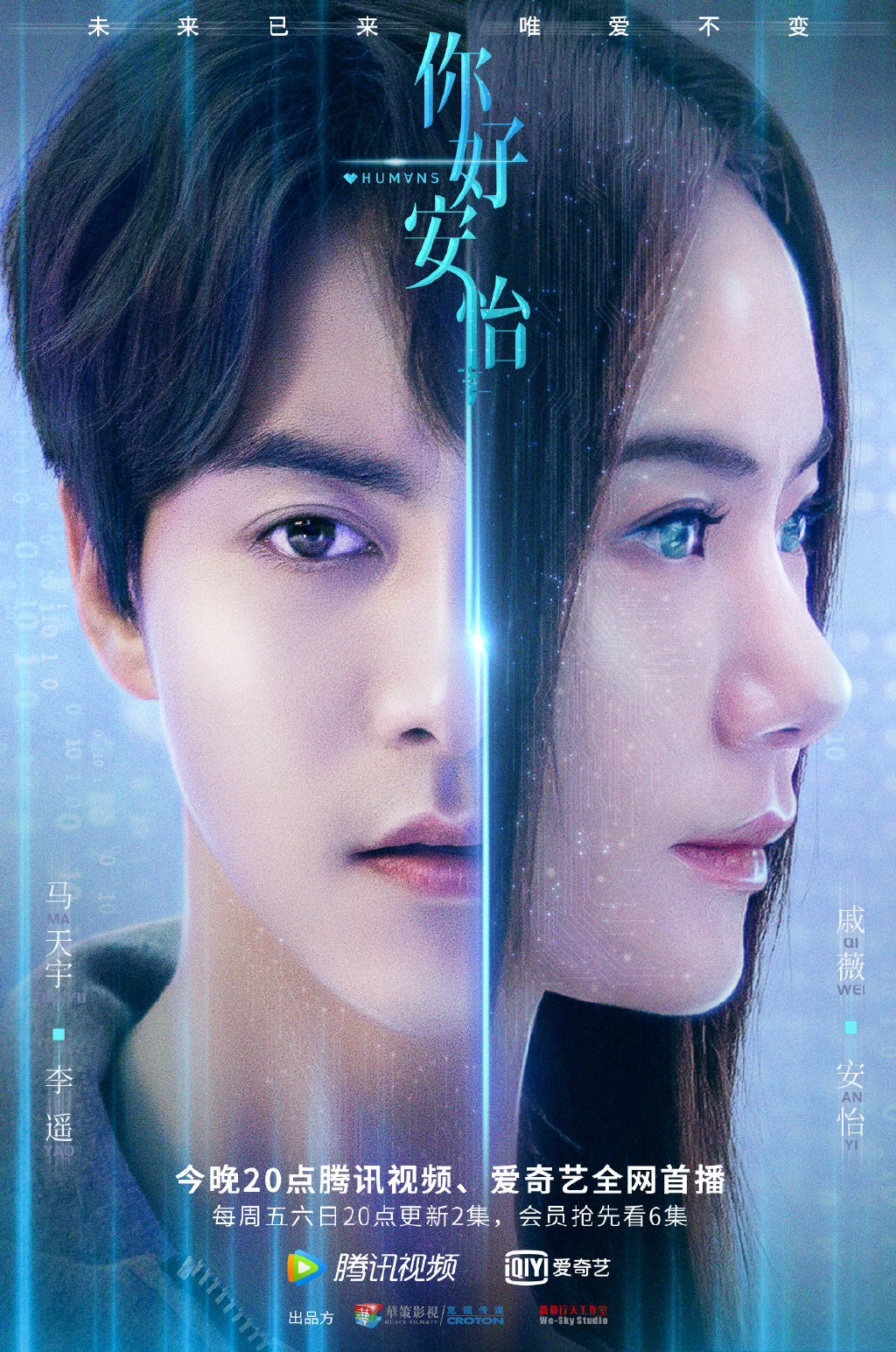 Humans Chinese Drama Poster