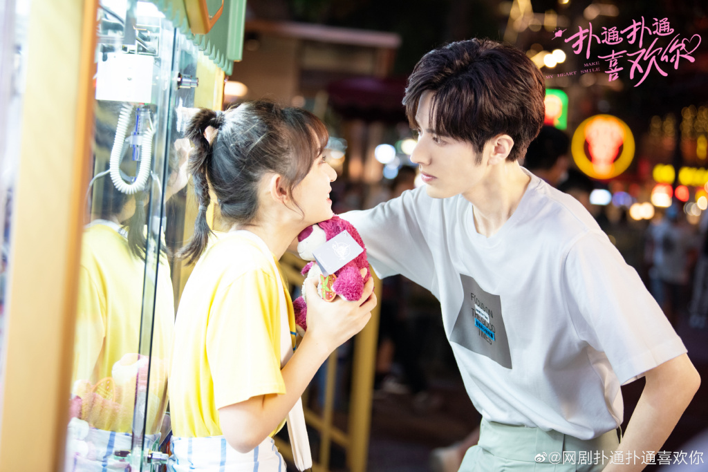 Make My Heart Smile Chinese Drama Still 3