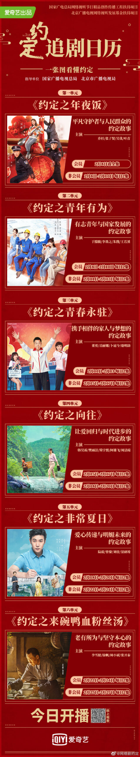To Be With You Chinese Drama Airing Calendar