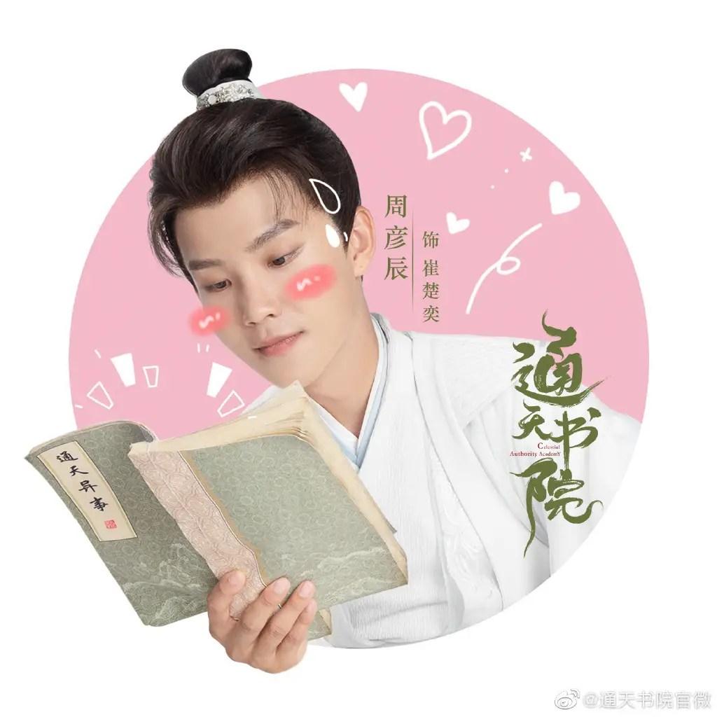 Zhou Yan Chen