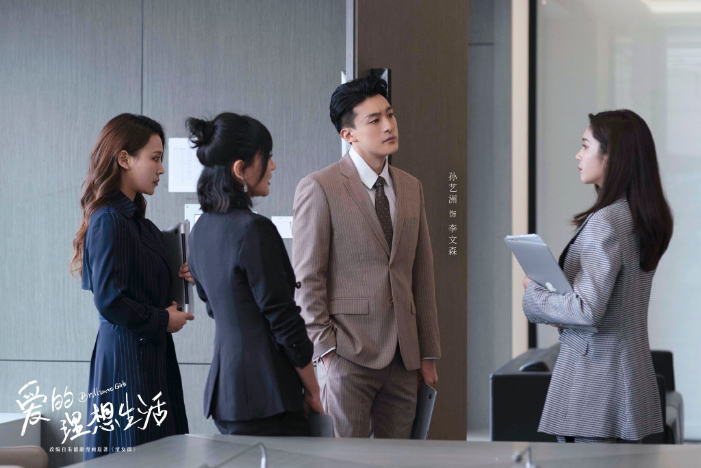 Brilliant Girls Chinese Drama Still 4