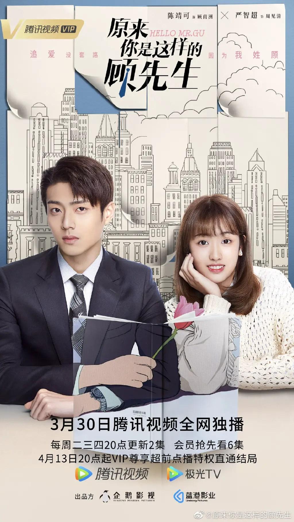 Hello Mr. Gu Chinese Drama Poster