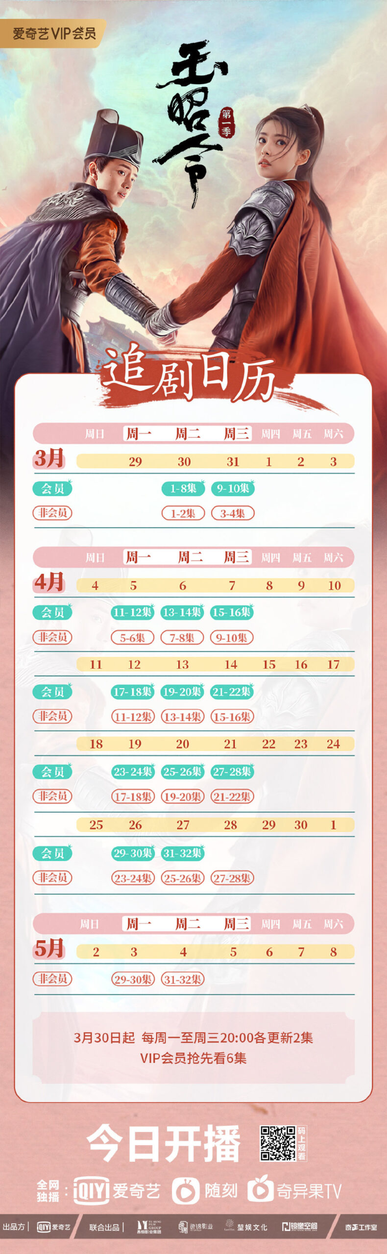 No Boundary Chinese Drama Airing Calendar