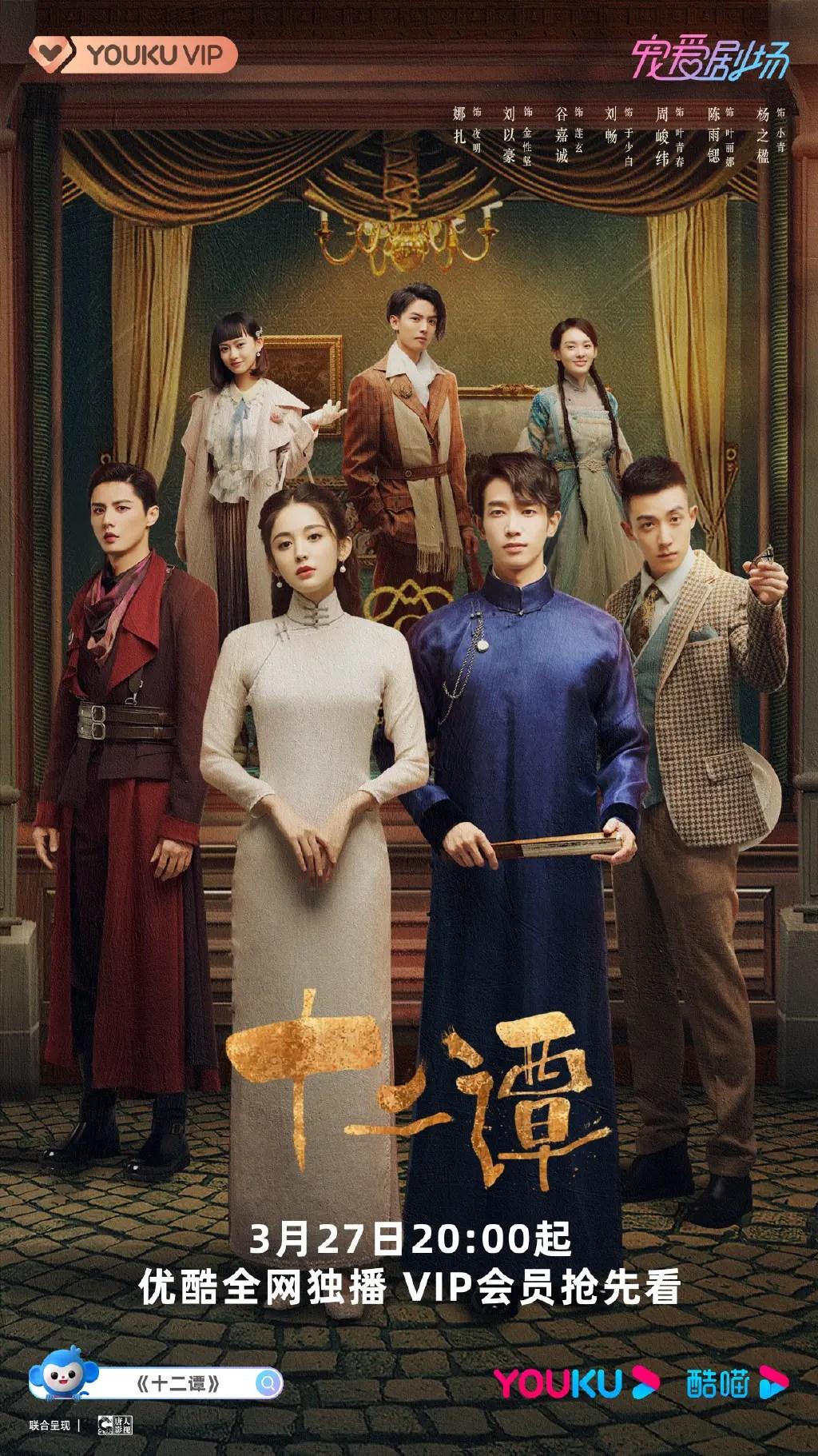 Twelve Legends Chinese Drama Poster