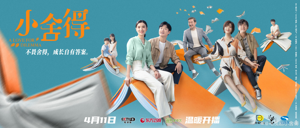 A Love For Dilemma Chinese Drama Still 4