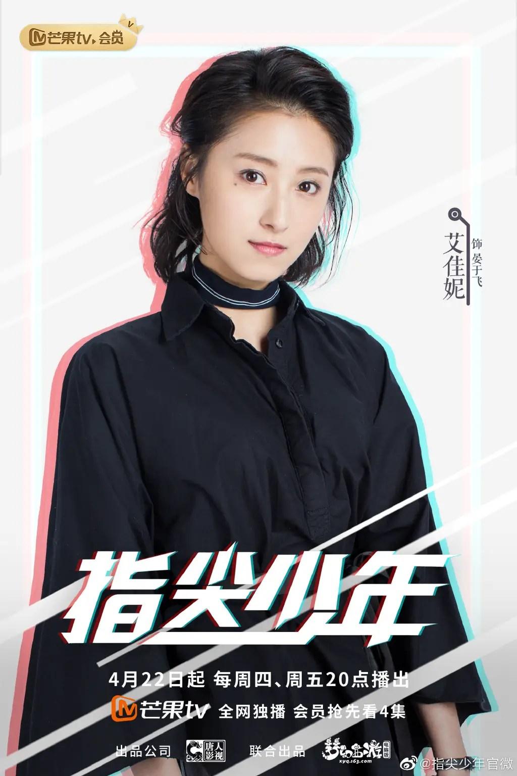 Ai Jia Ni