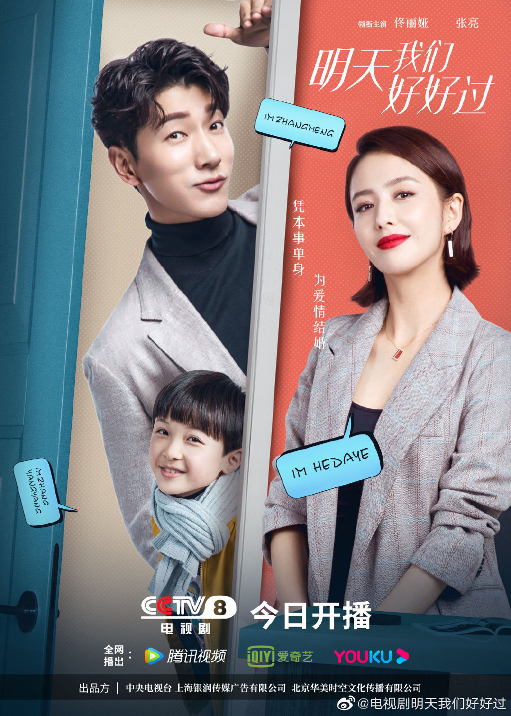 Good Every Day Chinese Drama Poster