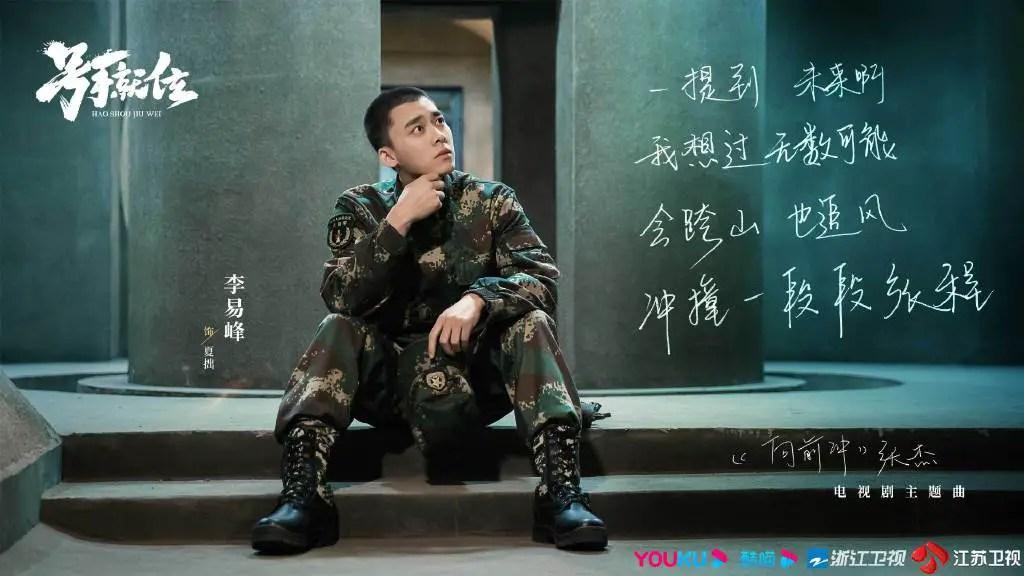 Li Yi Feng