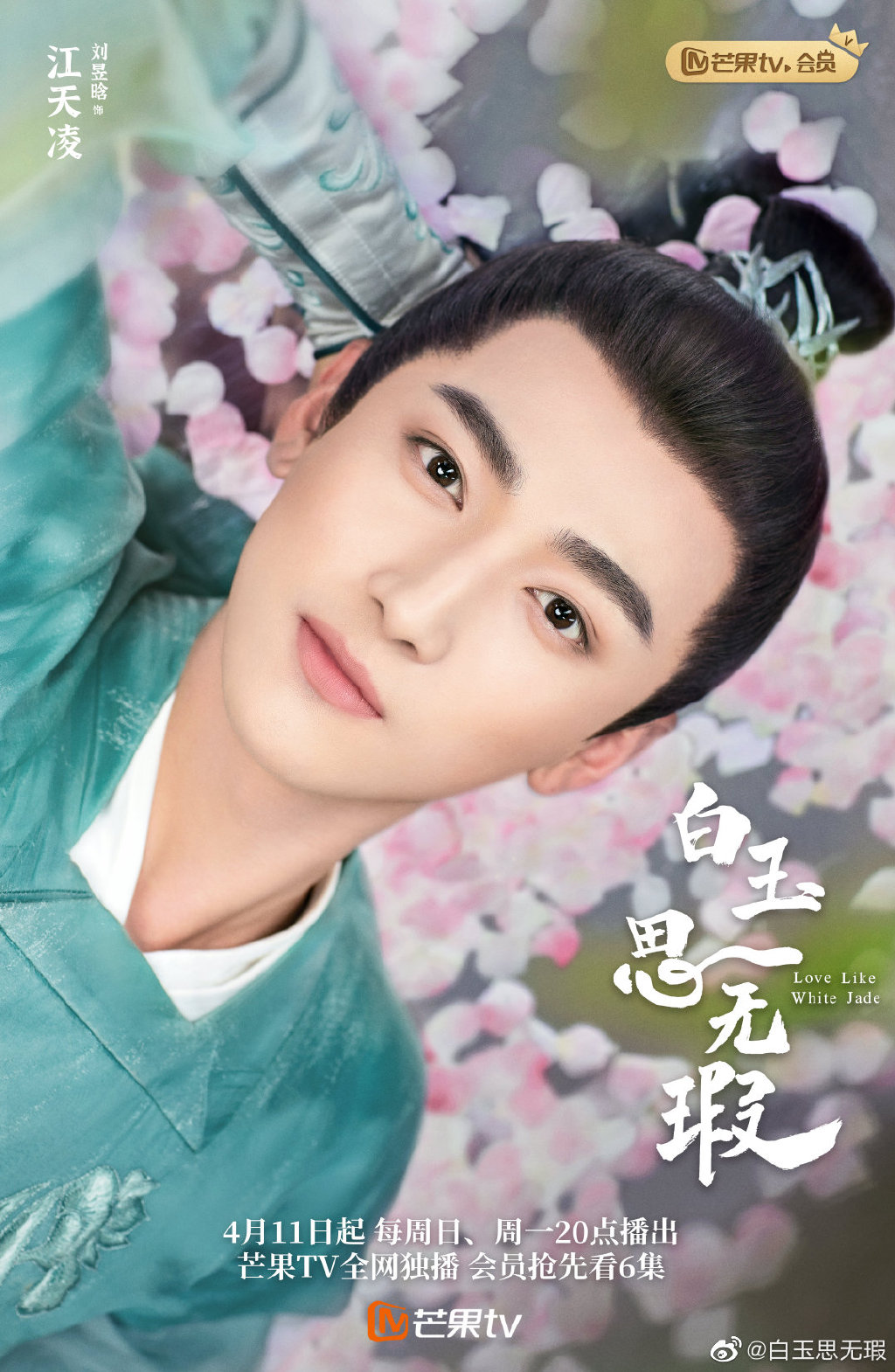 Liu Yu Han