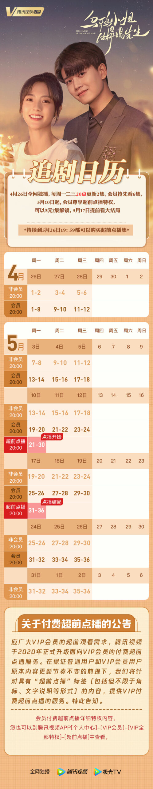 Miss Crow With Mr Lizard Chinese Drama Airing Calendar