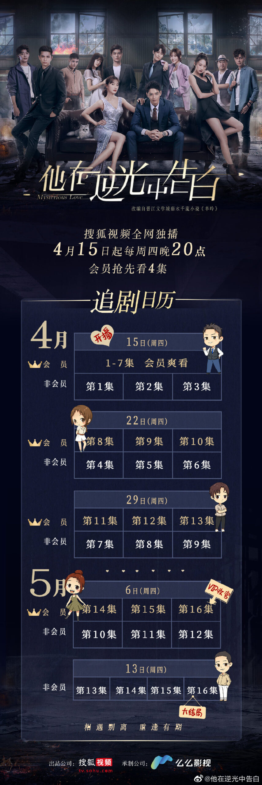 Mysterious Love Chinese Drama Airing Calendar